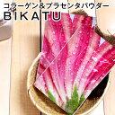 コラーゲン プラセンタ パウダー 美活/BIKATU 100g サプリメント 粉末