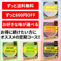 グリーンスムージーダイエット/酵素ダイエット/酵素ドリンク/青汁/酵素スムージー/グリーンスムージー粉末/ダイエット/ミックスベリー&マンゴー