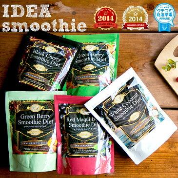 IDEA スムージー ダイエット 酵素 300g 約15食分 グリーンスムージー ファスティング 置き換え 粉末 スムージー グリーン ブラック レッド ホワイト ベリー マンゴー チェリー ココナッツ