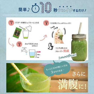 グリーンスムージーダイエット/酵素ダイエット/酵素ドリンク/青汁/酵素スムージー/グリーンスムージー粉末/ダイエット
