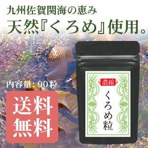 日本の凄い食材として「くろめ」が紹介されました!【送料無料】【海の納豆】濃縮くろめ粒(90粒...