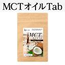 MCTオイルTab(90粒) 中鎖脂肪酸 MCTオイル ケトン体 ダイエット サプリメント その1