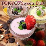 TOKYOスイーツダイエット ダイエットスイーツ 置き換えダイエット シェイク ダイエット スイーツ MCTオイル 乳酸菌 ビタミン ミネラル アミノ酸 酵素 ダイエット食品 東京 tokyo sweets diet 225g(15包×15g)