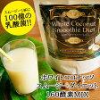 【1杯に100億の乳酸菌】ホワイトココナッツスムージー