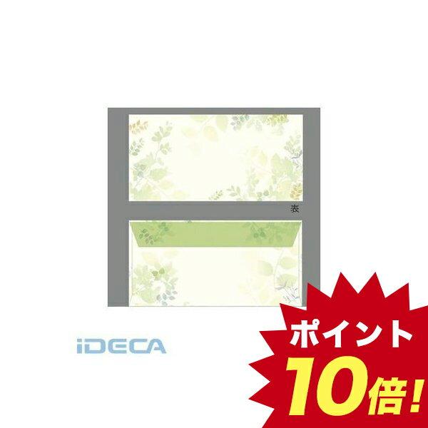 CS22903 商品券袋 横封式 グリーンズ 【...の商品画像