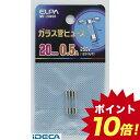 HM21020 ガラスカンヒューズ20MM 【ポイント10倍】
