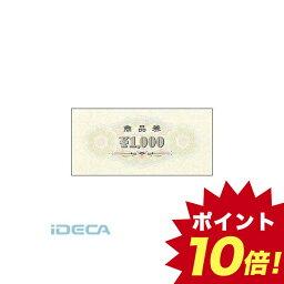 JP10253 商品券 横書 ¥1000 裏無字 【ポイント10倍】