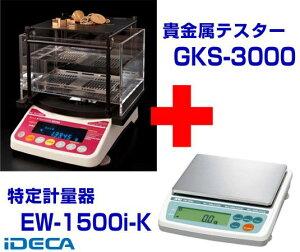 JL71254貴金属テスター(貴金属比重計)+特定計量器EW-i-Kシリーズ