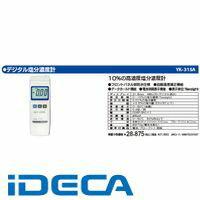 CU04312 デジタル塩分濃度計