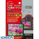 HW37589 プロ用ガードフィルムAR Canon EOS Kiss X50専用