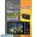 CN15842 プロ用ガードフィルムAR Nikon_COOLPIX_S8200