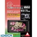 KM52924 プロ用ガードフィルムAR SONY/Cybershot/WX170対応 【ポイント10倍】