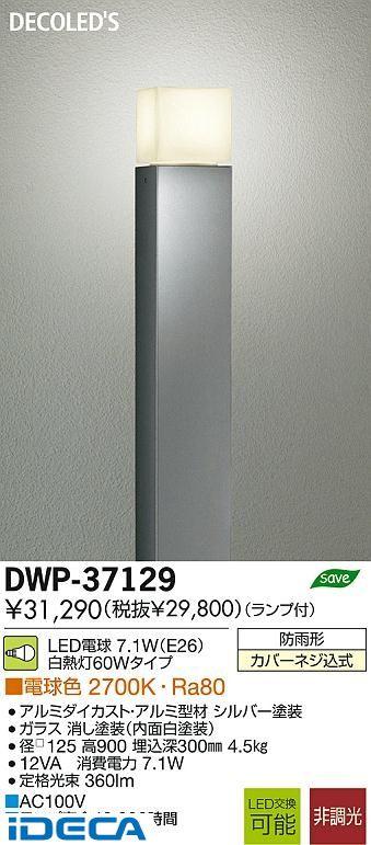 K区分 オーデリック OG254692 屋外灯 スポットライト 自動点灯無し 畳数設定無し LED