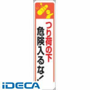 【あす楽対応】GT59600 たれ幕 つり荷の下危険入るな! ユニビニール 1800×450mm