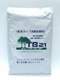 微生物バイオ消臭剤『クリーンTB21(粉末)』[消臭スプレー、消臭剤]
