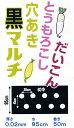 【人気商品】【送料無料】 穴あき黒マルチ(だいこん・トウモロ...