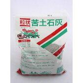 【人気商品】[粒状] 苦土石灰(1kg)[土壌改良 有機 肥料] 【HLS_DU】10P03Sep16