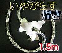 カラス除け吊り下げコイル「いやがらす煌き(きらめき)」(1.5m)[対策、カラス]