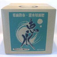 吸収率の高いケイ酸ゾル『恵水(けいすい)20kg』【smtb-TD】【tohoku】[土壌改良、ミネラル、微量要素]