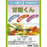【送料無料】100%有機質の米ぬかボカシ肥料甘糖くん(20kg)[土壌改良、肥料、有機]