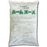 ◆送料無料◆『ニームエース(20kg)』【smtb-TD】【tohoku】[園芸、ガーデニング、家庭菜園、ニーム]