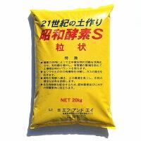 ◆送料無料◆昭和酵素S粒状(20kg)【smtb-TD】【tohoku】[土壌改良、肥料、有機]
