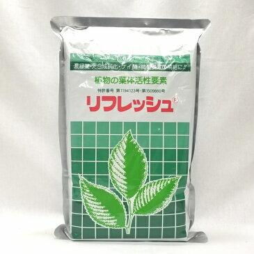 植物生理活性要素 リフレッシュ(1kg)[土壌改良 微量要素 ミネラル]