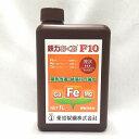 農業用 鉄力あくあF10(1リットル)[有機 肥料 土壌改良]【RCP】