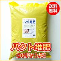 【送料無料】活性微生物を利用した安全な完熟堆肥『バクト堆肥(36L)』[土壌改良、堆肥、有機]
