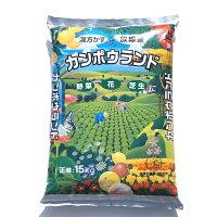 【送料無料】放線菌たっぷりの漢方かす堆肥『カンポウランド(15kg)』[土壌改良堆肥有機]