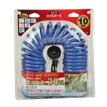 【人気商品】セフティ3・コイルホース10M