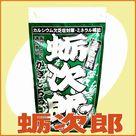 カルシウム欠乏症対策・ミネラル補給に![カキ殻肥料] 蛎次郎(かきじろう)1kg