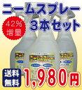 ニーム・ニームオイルの井手商会。当店人気No.1ミネラル入りニームスプレーを3本セットで!◆送...