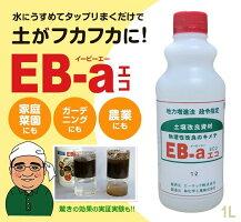 土壌と瞬時に団粒化!『EB-aエコ(1L)』[園芸、ガーデニング、家庭菜園、芝、土壌改良]