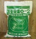 医王元素 0-2(20kg)(送料込)[土壌改良 ミネラル 微量要素]