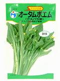 オータムポエム(アスパラ菜)(種)