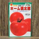 トマト・家庭菜園・種・種子の井手商会。作りやすく甘い、家庭菜園用甘熟トマト甘熟トマト ホ...