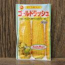 甘くておいしい ゴールドラッシュ(種:アタリヤ)[トウモロコ...