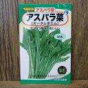 オータムポエム(アスパラ菜)(種:ウタネ)[種 種子 家庭菜園]
