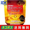 送料無料 オリヒロ ORIHIRO 濃密コラーゲンプラセンタ 120g プロテオグリカン抽出物 ビタミンC 無香料 デキストリン 美容 健康 サプリメント