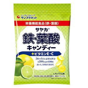 サヤカ 鉄・葉酸キャンディー レモンライム味(65g) 飴 アメ キャンディサプリ 栄養機能食品 ビタミンE ビタミンC 鉄分補給