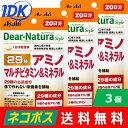 ディアナチュラスタイル 29アミノマルチビタミン&ミネラル 60粒 3個セット 送料無料 Dear-Natura アミノ酸 ビタミン ミネラル サプリ サプリメント