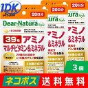ディアナチュラスタイル ストロング39アミノマルチビタミン&ミネラル 60粒 3個セット 送料無料 Dear-Natura アミノ酸 ビタミン ミネラル サプリ アサヒグループ食品