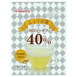 カロリー40%オフしょうが湯(15g×6袋入)高知県産生姜 低カロリー 今岡製菓