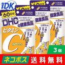 DHC ビタミンC(ハードカプセル)120粒 60日分 3個セット 【送料無料】栄養機能食品 一粒レモン33個分 ハードカプセル ビタミンB2配合 1日2粒 サプリ サプリメント 健康