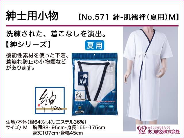 あづま姿 紳士用小物 紳-肌襦袢(夏用)M No.571