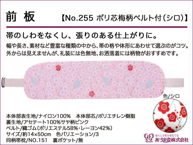【IDN】 和装小物 あづま姿 前板 ポリ芯梅柄ベルト付 シロ No.255【q新品】【着】