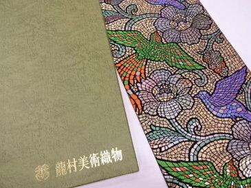 【IDN】 龍村美術織物 たつむら製 モザイク禽華袋帯(未仕立て)【q新品】【着】