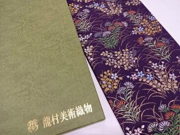 【IDN】 龍村美術織物 たつむら製 山辺草花夏用袋帯(未仕立て)【q新品】【着】