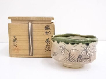 【IDnet】 大嶋久興造 織部茶碗【中古】【道】